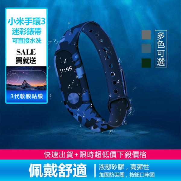 送貼膜 小米手環3 迷彩錶帶  矽膠錶帶 替換帶 運動手環 手錶錶帶 腕帶 智能手環 防水 舒適 防丟