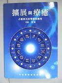 【書寶二手書T1/星相_IGI】擴展與療癒:占星與光的學習與應用(POD)_雨路