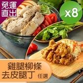 山海珍饈 國產生鮮雞肉組合-去皮雞柳/去皮腿丁(任選) 8入組【免運直出】
