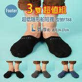 Footer FT88 L號 (薄襪) 3雙超值組  超低隱形除臭襪;蝴蝶魚戶外