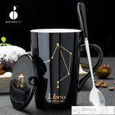 馬克杯 創意星座杯子陶瓷馬克杯帶蓋勺辦公室大容量水杯家用咖啡杯泡茶杯 居優佳品