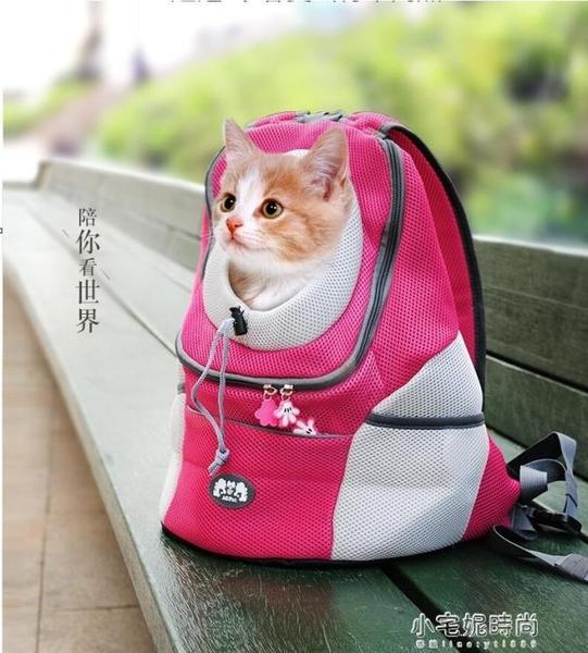寵物包外出便攜包雙肩背包胸前狗狗包貓包泰迪比熊狗狗手提旅行包YXS 【快速出貨】