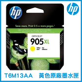 HP 905XL 高容量 黃色 原廠墨水匣 T6M13AA 原裝墨水匣 墨水匣 印表機墨水匣
