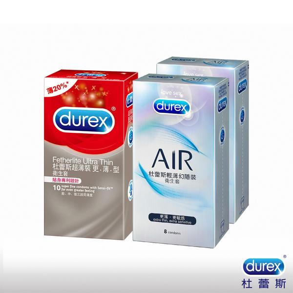durex 杜蕾斯 AIR輕薄幻隱裝 保險套 衛生套 8入*2盒+超薄裝更薄型 保險套 衛生套 10入