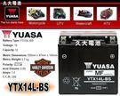✚久大電池❚ YUASA 湯淺 重型機車電瓶 YTX14L-BS 哈雷 Harley-Davidson 883 1200