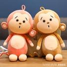 猴子公仔毛絨玩具可愛兒童娃娃床上小號安撫陪睡玩偶超軟抱枕男孩 全館新品85折 YTL