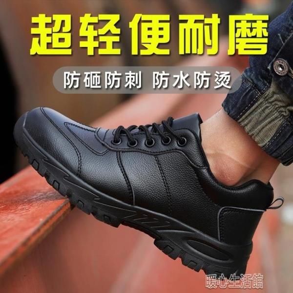 安全鞋勞保鞋男防砸防刺穿鋼包頭輕便透氣防臭軟底工地電焊工冬季工 快速出貨