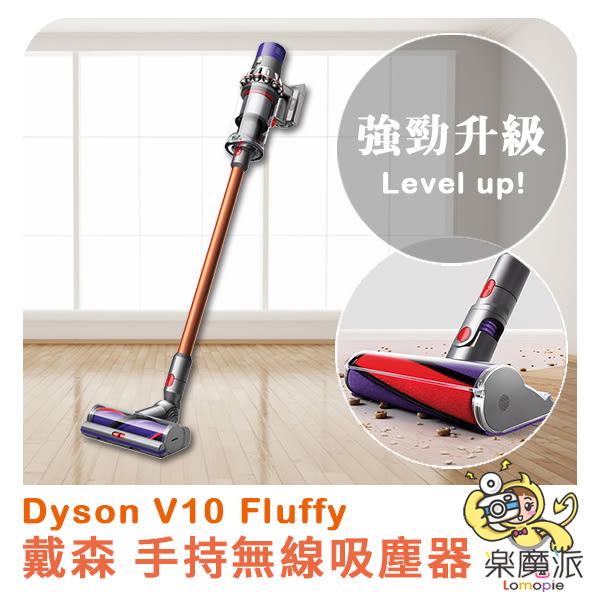 『樂魔派』日本代購 日本家電 戴森 Dyson V10 Fluffy 橘金色 手持無線吸塵器 SV12FF 附6款配件
