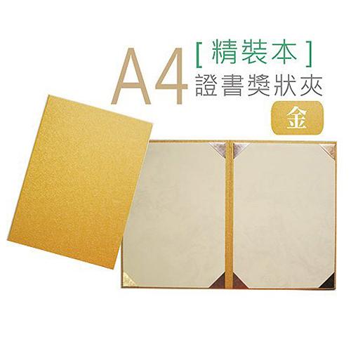 EFFORT 巨匠 A4證書夾/獎狀夾 金 UA0201-2 x 100本入