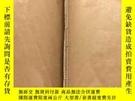 二手書博民逛書店跌打損傷類罕見現代寫本Y207177
