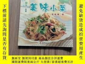 二手書博民逛書店罕見美味小菜(現代人食譜)Y189911 張皓明 中國輕工 出版