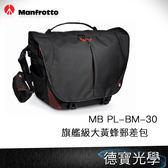 Manfrotto MB PL-BM-30 - 旗艦級大黃蜂郵差包 正成總代理 公司貨 斜肩包 首選攝影包  大黃蜂系列