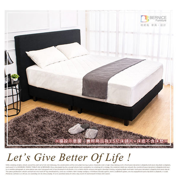 Bernice-伊莎貝拉3.5尺加大單人床組(不含床墊)(五色可選) 實木腳柱 雪尼爾布料 耐重夾板