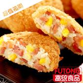 【富統食品】培根可樂餅50片(每片35g)