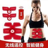 腹肌貼 健身器材智慧腹部訓練健身儀 肌肉家用收腹機懶人健腹器igo 小宅女