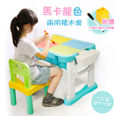 (限宅配)馬卡龍色兩用大顆粒積木桌 積木桌 收納桌 玩具桌 多功能玩具桌