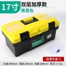 五金工具箱收納盒套裝家用大號工業級多功能手提式塑膠維修電工箱ATF 探索先鋒