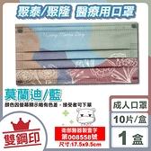 聚泰 聚隆 雙鋼印 成人醫療口罩 (莫蘭迪/藍) 10入/盒 (台灣製造 CNS14774) 專品藥局【2018186】