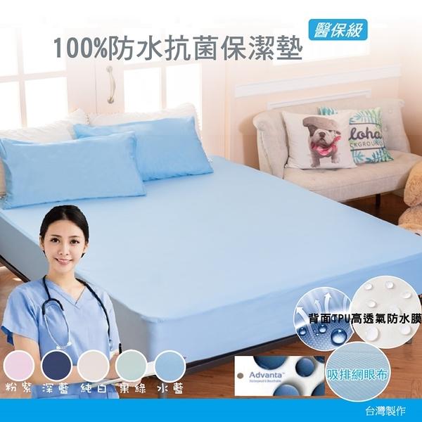 [加大]100%防水吸濕排汗網眼床包式保潔墊含枕套三件組 MIT台灣製造《淺藍》