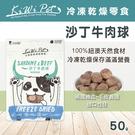【毛麻吉寵物舖】KIWIPET 天然零食 狗狗冷凍乾燥系列 沙丁牛肉球 50g 寵物零食/狗零食