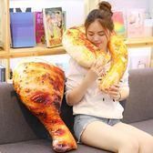 豬蹄子大雞腿食物抱枕玩偶零食毛絨玩具搞怪韓版烤公仔【滿699元88折】