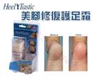 HELL TASTIC 美腳修復護足霜 防裂 防乾裂 保濕護腳 後跟保護 護腳緩解 腳跟滋潤 高跟鞋