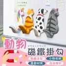 《貓咪造型!可愛上架》 動物磁鐵掛鉤 造型磁鐵 冰箱貼 磁吸 貓咪 冰箱 磁鐵 掛鉤 掛勾