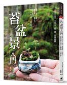 苔盆景入門:選苔、用土、取材、栽培管理,一氣呵成。從名作欣賞,到DIY動手做,一次就..