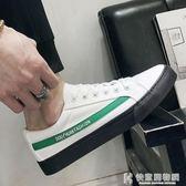 帆布鞋男鞋子透氣休閒潮鞋百搭板鞋韓版潮流小白布鞋 快意購物網