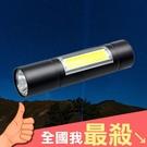 手電筒 LED燈 帶側燈 強光 手電 USB充電 工作燈 迷你電筒 LED三檔迷你手電筒【S055】米菈生活館