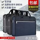 商務牛津帆布文件袋定制大容量A4手提袋拉錬防水會議公文包男女士 新品