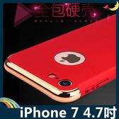 iPhone 7 4.7吋 電鍍三合一保護套 PC硬殼 三件式組合 舒適手感 超薄全包款 手機套 手機殼 外殼