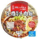 台酒花雕酸菜牛肉麵 200g*12入(箱)【愛買】
