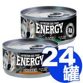 【寵物王國】NatureKE紐崔克犬罐110g x24罐