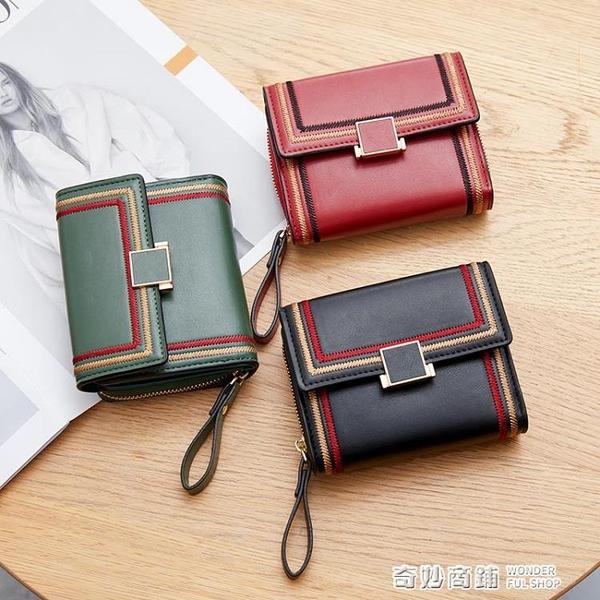 摺疊小錢包女短款新款多功能零錢包三折簡約小巧大容量卡位多 奇妙商鋪