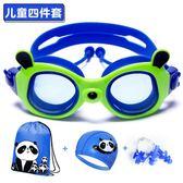 兒童泳鏡男童專業防水防霧游泳眼鏡女童高清透明大框游泳鏡套裝備 【好康八八折】