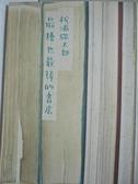【書寶二手書T1/翻譯小說_HRM】最糟也最棒的書店_松浦彌太郎