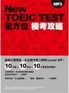 博民逛二手書《New TOEIC TEST全方位模考攻略(附多益聽力測驗MP3)