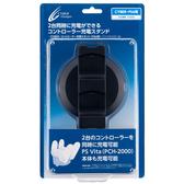 【玩樂小熊】現貨中 PSV2000型主機/PS4雙手把 日本 CYBER 雙用充電收納座 充電座 雙手把