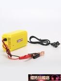 充電器 踏板摩托車電瓶充電器12v全自動智能蓄電池充電機 優拓