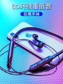 藍芽耳機 藍牙耳機蘋果無線運動跑步雙耳耳塞入耳掛耳式重低音炮頭戴頸掛脖式適用 生活主義
