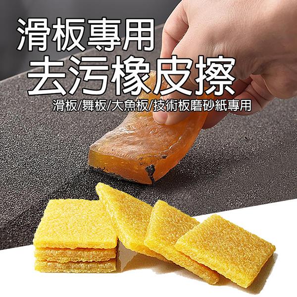 【TAS】滑板橡皮擦 滑板板面/砂紙 滑板去污擦 滑板 技術板 滑板專用 D80097