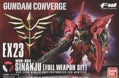鋼彈盒玩食玩 FW GUNDAM CONVERGE EX23 新安洲 全武裝組 獨角獸UC 代理 TOYeGO 玩具e哥