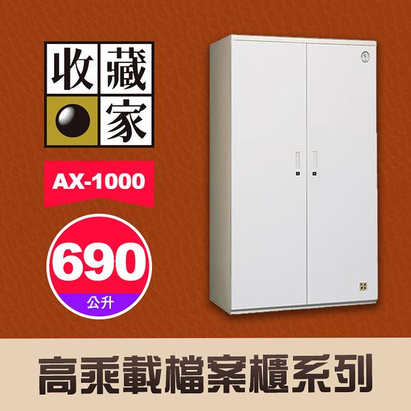 【690公升】收藏家 AX-1000 左右雙門大型電子防潮櫃箱 高乘載系列 (隱密門) 屮Z7