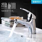 水龍頭 衛生間洗臉盆水龍頭冷熱全銅單孔台盆雙水冷暖洗手間面盆龍頭 寶貝計畫