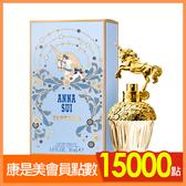 AS童話獨角獸淡香水30ML【康是美】