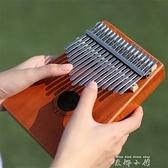 約納斯卡林巴琴抖音初學者拇指琴17音10音手指鋼琴kalimba琴  米娜小鋪