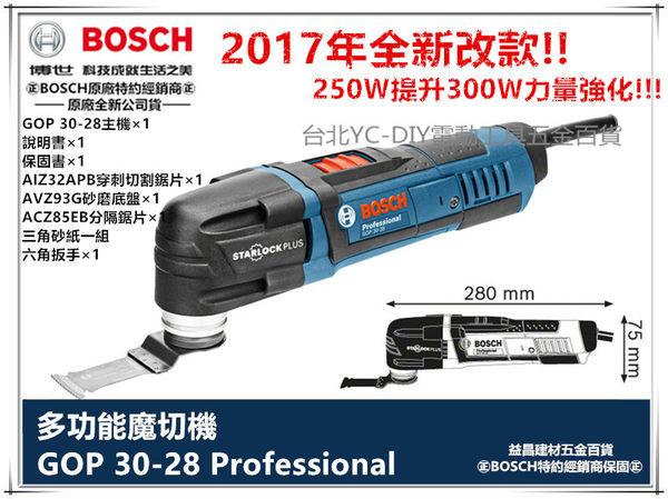 【台北益昌】2017最新! 德國 BOSCH 電動 魔切機 GOP 30-28 可調速 木工 鐵工 水電 250 升級版