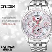 【公司貨保固】CITIZEN x Hebe 限量聯名錶 Eco-Drive 光動能電波 FC0018-53D 熱賣中!