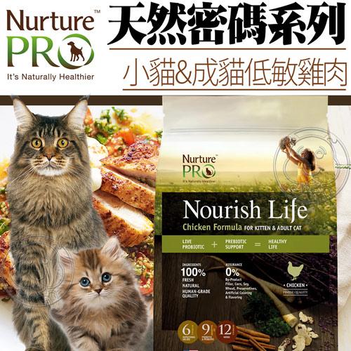 【培菓幸福寵物專營店】送購物金200元 Nurture PRO天然密碼》小貓及成貓低敏雞肉貓糧-1.8kg